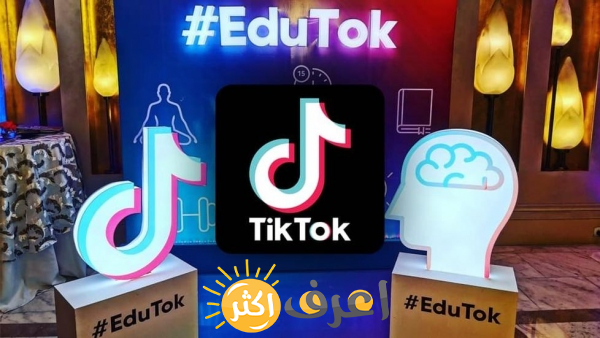 كيف يساهم تطبيق تيك توك في نشر المحتوى التعليمي خلال الفترة القادمة