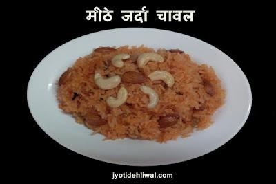 मीठे जर्दा चावल रेसिपी (sweet rice recipe)...