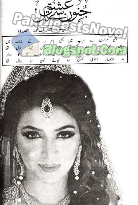 Junoon Se Ishq Tak Episode 11 Novel By Sumera Sharif Toor Pdf Free Download