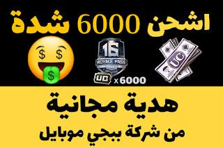 شحن هدية 6000 شدة ببجي مجانا الموسم 16 شركة ببجي 2021