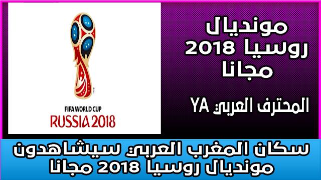 سكان العالم و المغرب العربي سيشاهدون مونديال روسيا 2018 مجانا