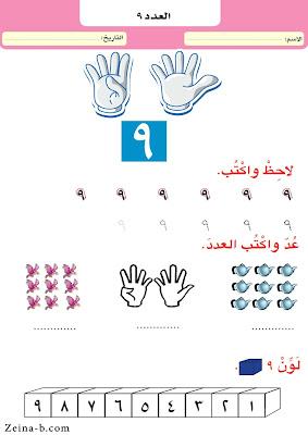 تعليم الترتيب والارقام للأطفال، الرقم 9 تسعه