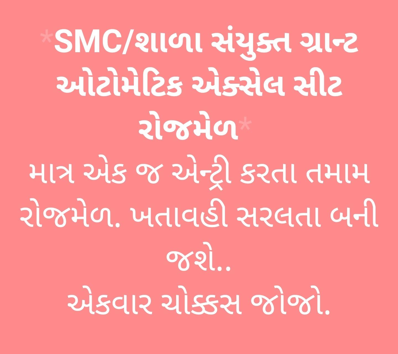 https://sarvshixan.blogspot.com/2021/03/smc-rojmel-khatavahi.html