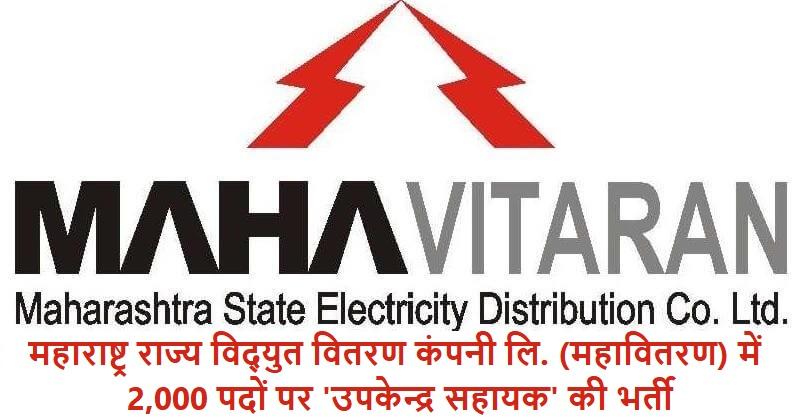 Mahavitaran Recruitment 2019