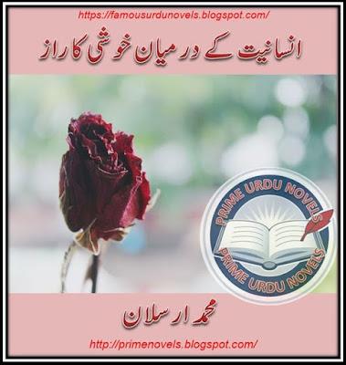 Insaniyat kay darmiyan khushi ka raaz Article by Muhammad Arsalan