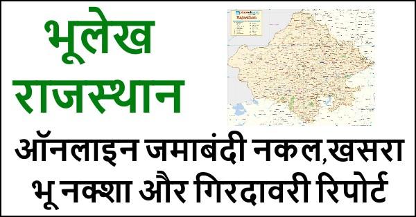 bhulekh-rajasthan-rajasthan-bhulekh-information-in-hindi