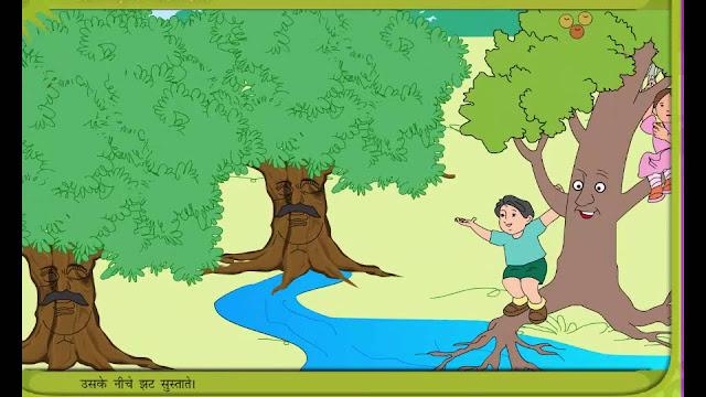 अगर पेड़ भी चलते होते कक्षा 3 हिंदी कलरव | Primary Ka Master Guide UP Board Solutions for Class 3 Hindi Kalrav Chapter 8