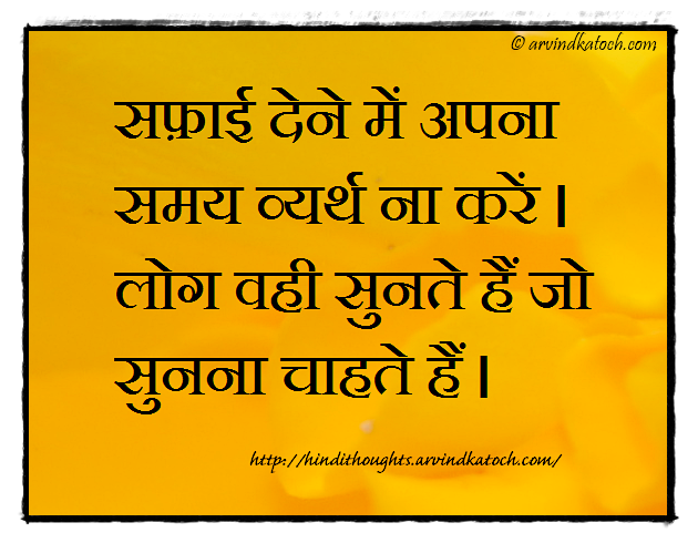 Hindi Thought, Clarify, Waste Time, Listen,