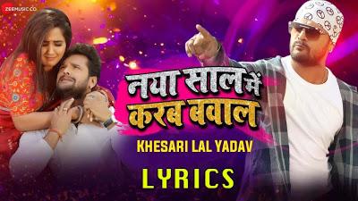 Naya Saal Me Karab Bawal Lyrics