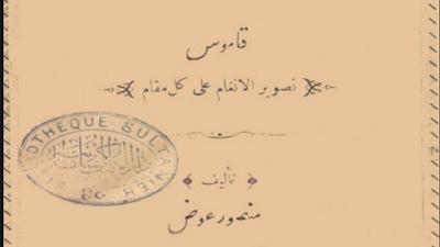 تحميل قاموس تصوير الأنغام على كل مقام تأليف الأستاذ الموسيقار منصور عوض نسخة 57 pdf