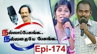 Nalla Pesunga Nalladhaye Pesunga | Epi 174 | Kalaignar TV