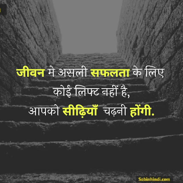 Inspirational Quotes In Hindi For Life,life reality motivational quotes in hindi