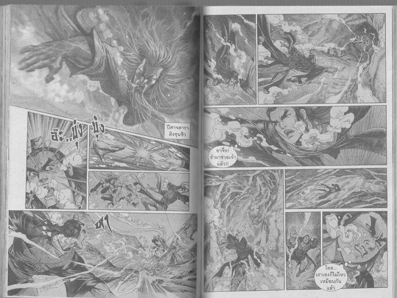 Demi Gods & Semi Devils - หน้า 114
