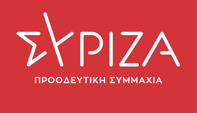Επιτροπή υγείας ΣΥΡΙΖΑ-ΠΣ Αργολίδας: Άμεση ενίσχυση της πρωτοβάθμιας φροντίδας υγείας - Ενίσχυση όλων των δομών υγείας