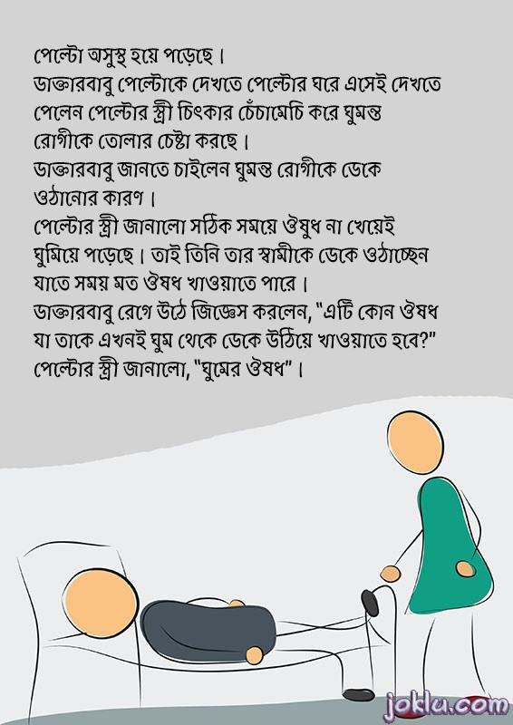 Pelto is sleeping Bengali short story joke