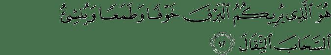 Surat Ar Ra'd Ayat 12