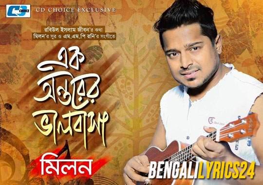 Ek Ontorer Valobasha, MP3 Song, Bangla Song, Milon