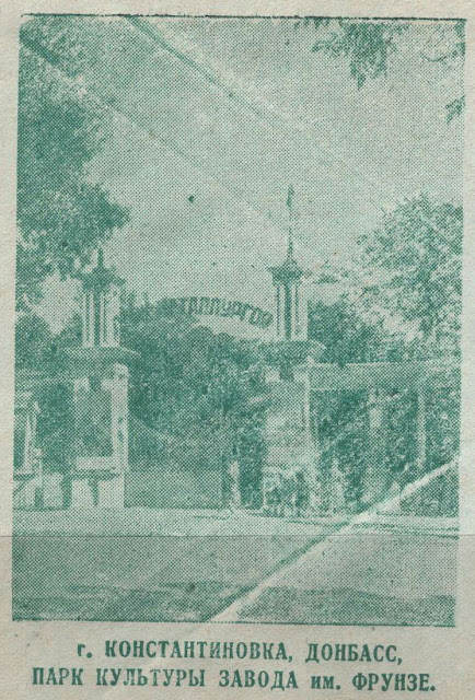 Парк культуры завода им. Фрунзе г. Константиновка на почтовом конверте