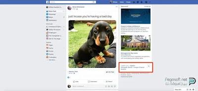 تحويل الفيس بوك الى الانجليزية