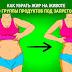Убираем жир на животе: простые правила похудения
