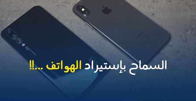 الهواتف المستوردة تعود إلى الجزائر لكن ليس كما تتوقعون ؟ قانون المالية 2018