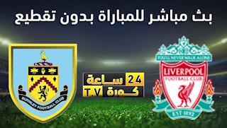 مشاهدة مباراة بيرنلي وليفربول بث مباشر بتاريخ 15-05-2021 الدوري الانجليزي