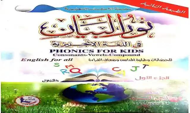 كتاب نور البيان لتعليم الصوتيات باللغة الانجليزية للاطفال Phonics for kids