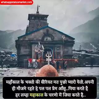 happy MahaShivratri images shayari