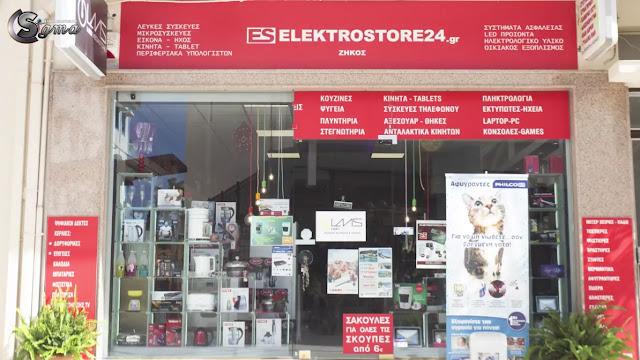 Ηγουμενίτσα: Αφιέρωμα στην εταιρία elektrostore24 (+ΒΙΝΤΕΟ)