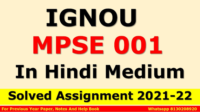 MPSE 001 Solved Assignment 2021-22 In Hindi Medium