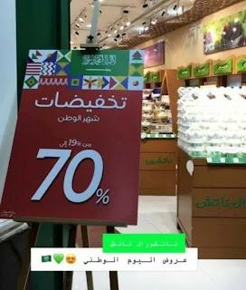 ناتشيورال تاتش لليوم الوطني السعودي