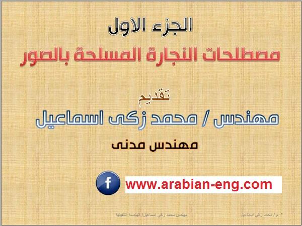 دورة تنفيذ مبنى إداري مكون من دورين للمهندس محمد زكي إسماعيل PDF