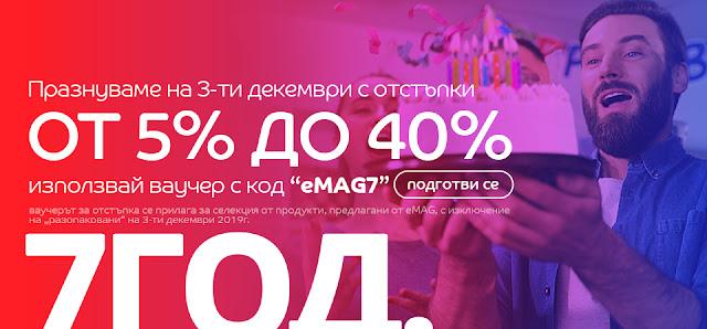 eMAG Празанува Рожден ден с отстъпки до -40%