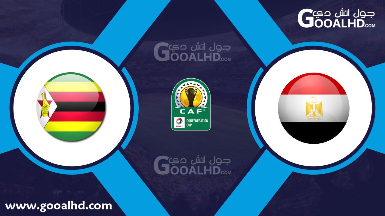 مصر وزيمبابوي بث مباشر