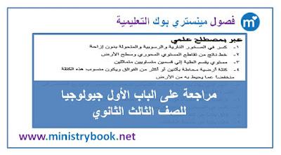 مذكرة مراجعة جيولوجيا للثانوية العامة
