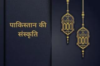पाकिस्तान की संस्कृति पाकिस्तान का क्षेत्रफल और जनसंख्या - pakistan in hindi