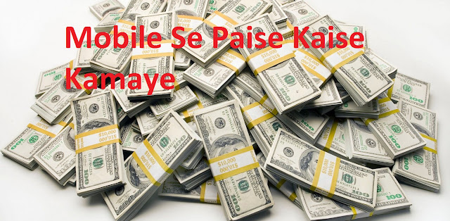 mobile-se-paise-kaise-kamaye-Hind-me-help