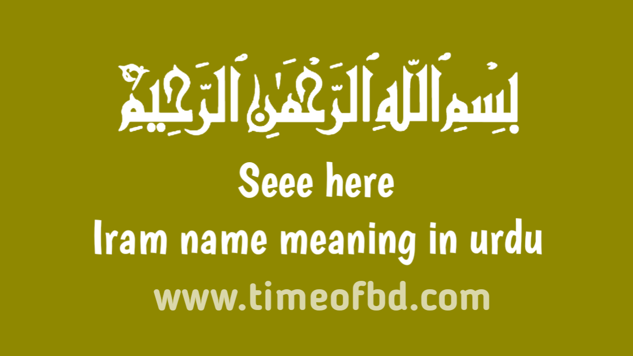 Iram name meaning in urdu, ارم نام کا مطلب اردو میں ہے
