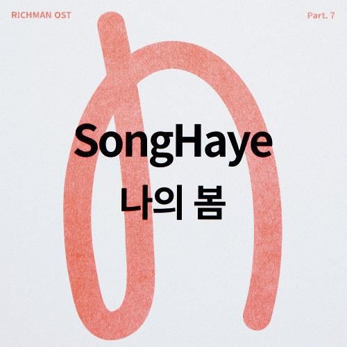 Song Haye – RICHMAN OST Part.7