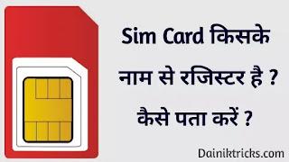 सिम कार्ड किसके नाम से रजिस्टर है ? कैसे पता लगाएं ?