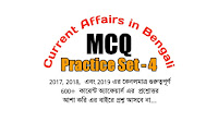 Current Affairs Mock Test in Bengali: 22nd June