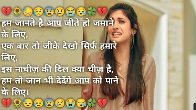 Sad Shayari - Sad Love Shayri - Sad Status