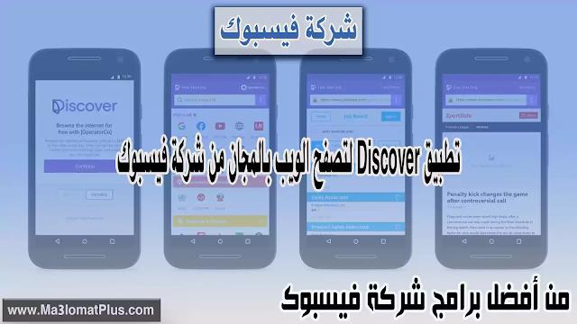 تطبيق Discover لتصفح الويب بالمجان من شركة فيسبوك