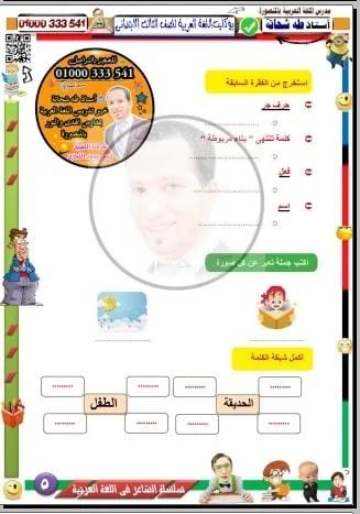 بوكليت أسئلة عربي الصف الثالث الابتدائي ترم اول لعام 2022