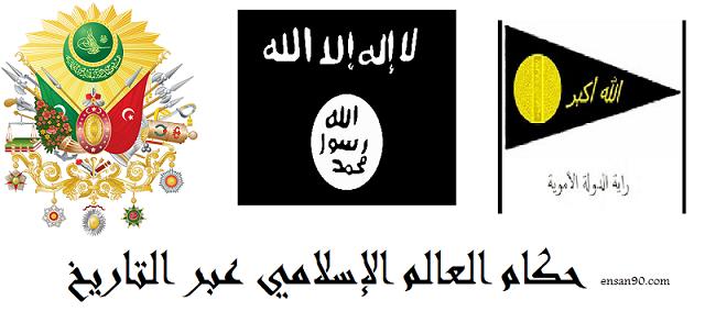 حكام العالم الإسلامي عبر التاريخ