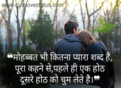 Romantic Love Status shayari hindi
