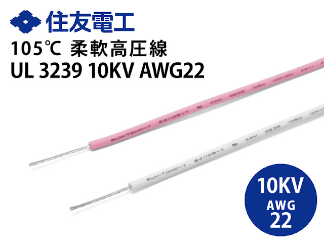 https://oyaide.com/catalog/products/ul3239_awg22_10kv-6824.html