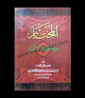 Kitab Al-Mukhtar min Kalam Al Akhyar
