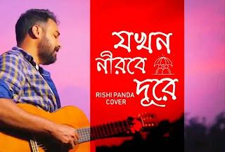 Jokhon Nirobe Dure Lyrics By Sohor Band   Rishi Panda