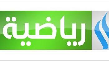 تردد القناة العراقية الرياضية Iraq tv
